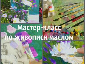 Мастер-класс по живописи мастихином «Осенние цветы». Ярмарка Мастеров - ручная работа, handmade.
