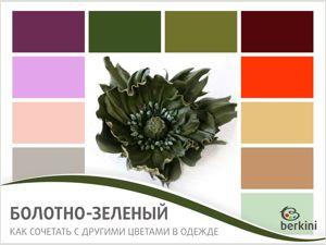 Болотный Зеленый — как сочетать с другими цветами в одежде. Ярмарка Мастеров - ручная работа, handmade.