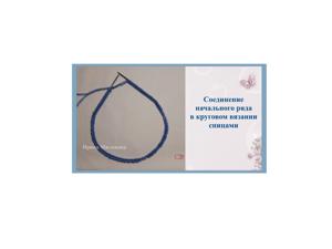 Мастер-класс: соединение начального ряда в круговом вязании спицами. Magic Loop (Мэджик Луп). Ярмарка Мастеров - ручная работа, handmade.