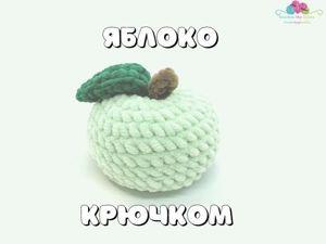 Вяжем зеленое яблоко крючком. Ярмарка Мастеров - ручная работа, handmade.