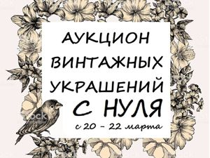 Аукцион Винтажных украшений с нуля с 20 — 22 МАРТА. Ярмарка Мастеров - ручная работа, handmade.