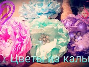 Видео мастер-класс: как сделать разноцветные цветы из кальки. Ярмарка Мастеров - ручная работа, handmade.