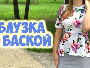 Шьем милую блузку с баской. Ярмарка Мастеров - ручная работа, handmade.