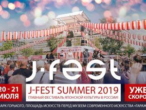 Фестиваль J-fest 2019. Ярмарка Мастеров - ручная работа, handmade.