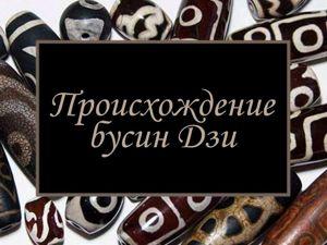 Научный взгляд на популярный тибетский амулет. Ярмарка Мастеров - ручная работа, handmade.