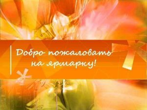 Последний день аукциона по вашим ценам! www.livemaster.ru/topic/3236140-blog-torgi-ingusha-tatyanych-i-zefirych-zmej. Ярмарка Мастеров - ручная работа, handmade.