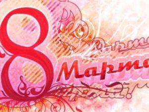 Восьмого марта — светлый праздник Пусть только радость принесет. Ярмарка Мастеров - ручная работа, handmade.