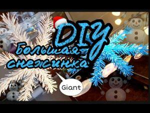 Как сделать большую снежинку из блестящего фоамирана. Ярмарка Мастеров - ручная работа, handmade.