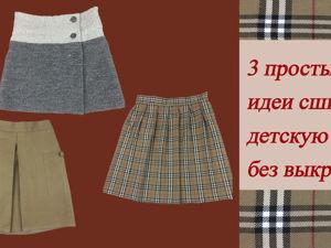 3 простых идеи пошива детских юбок из остатков ткани без выкройки. Ярмарка Мастеров - ручная работа, handmade.