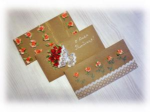 Оформляем подарочные конверты для денег. Ярмарка Мастеров - ручная работа, handmade.