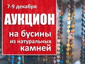 Аукцион на бусины! 7-9 декабря!. Ярмарка Мастеров - ручная работа, handmade.