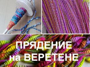 Прядение на веретене, мастер-классы в Москве. Ярмарка Мастеров - ручная работа, handmade.