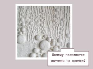 Почему появляются катышки на вязаной одежде. Ярмарка Мастеров - ручная работа, handmade.