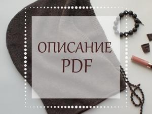 Инструкция по вязанию капора готова, забирайте!. Ярмарка Мастеров - ручная работа, handmade.