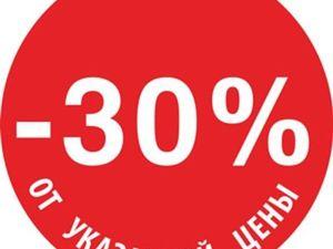 Скидка выходного дня-30% от указанной цены на все ткани. Ярмарка Мастеров - ручная работа, handmade.
