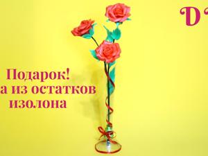 Делаем розу из остатков изолона. Ярмарка Мастеров - ручная работа, handmade.