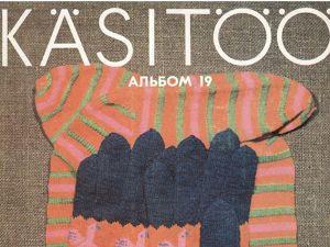 Альбом по рукоделию  «KASITOO» , № 19. Фото работ. Ярмарка Мастеров - ручная работа, handmade.
