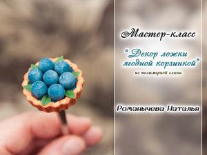 Видеоурок: декорируем ложку ягодной корзинкой из полимерной глины. Ярмарка Мастеров - ручная работа, handmade.