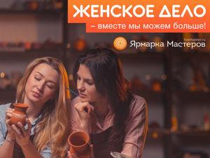 Специальный проект Женское дело. Ирина и Лейсян. Ярмарка Мастеров - ручная работа, handmade.