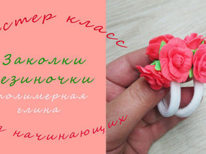 Учимся лепить цветочные резиночки для волос. Ярмарка Мастеров - ручная работа, handmade.