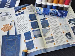 Выкройка сумки-шопера из джинсы и нитки Denim от Gutermann. Ярмарка Мастеров - ручная работа, handmade.