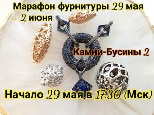 Завершен. Марафон фурнитуры 29 мая — 2 июня. Ярмарка Мастеров - ручная работа, handmade.