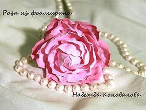 Роза из фоамирана своими руками. Ярмарка Мастеров - ручная работа, handmade.