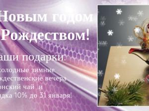 С Новым годом и Рождеством!. Ярмарка Мастеров - ручная работа, handmade.