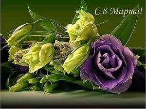 С Праздником весны !. Ярмарка Мастеров - ручная работа, handmade.