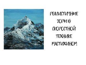 Как написать реалистичные горы в скоростной технике. Интерьерная картина фактурной пастой и мастихином. Ярмарка Мастеров - ручная работа, handmade.