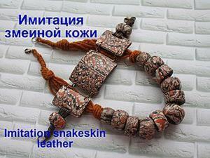 Имитация кожи змеи из полимерной глины. Видео мастер-класс. Ярмарка Мастеров - ручная работа, handmade.