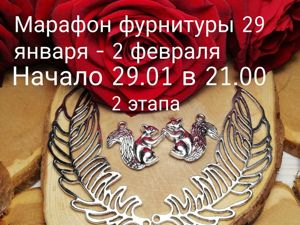 Завершен.Марафон фурнитуры 30 января — 2 февраля. Ярмарка Мастеров - ручная работа, handmade.
