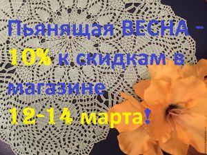 Опьяняющая Весна -10% (плюсуется со скидками магазина). Ярмарка Мастеров - ручная работа, handmade.