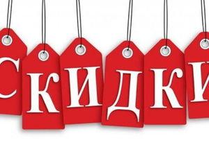 Февральские скидки на готовые товары!. Ярмарка Мастеров - ручная работа, handmade.