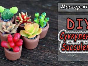 Миниатюрные суккуленты в горшочках из полимерной глины. Ярмарка Мастеров - ручная работа, handmade.