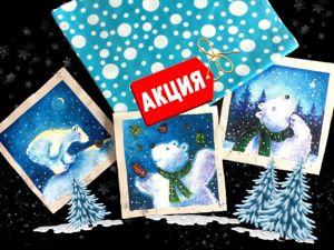 Акция 550 рублей Набор Купонов  «Winter bears»  3 шт и Ткань. Ярмарка Мастеров - ручная работа, handmade.