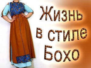 Новое платье-сарафан бохо. Ярмарка Мастеров - ручная работа, handmade.
