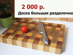 Распродажа до 15 июня!!!  Очень низкие цены!. Ярмарка Мастеров - ручная работа, handmade.