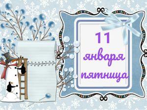Благополучной всем Пятницы, милые Друзья-солнышки!!!). Ярмарка Мастеров - ручная работа, handmade.