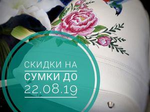 Скидки на сумки до 22.08.19. Ярмарка Мастеров - ручная работа, handmade.