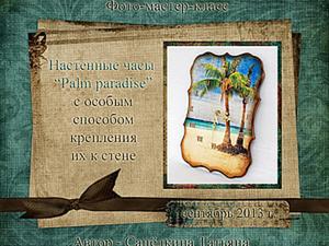 """Настенные часы """"Palm paradise"""" с особым способом крепления их к стене. Ярмарка Мастеров - ручная работа, handmade."""