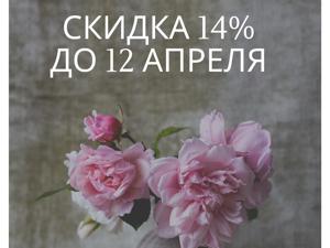 Скидка 14% до 12 апреля!. Ярмарка Мастеров - ручная работа, handmade.