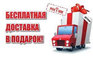 Доставка готовых работ в ПОДАРОК. Ярмарка Мастеров - ручная работа, handmade.
