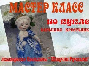 Мастерим куклу «Барышня-крестьянка». 2 часть. Ярмарка Мастеров - ручная работа, handmade.