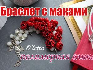 Браслет с красными маками из полимерной глины. Ярмарка Мастеров - ручная работа, handmade.