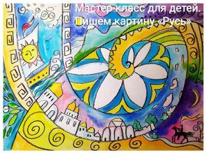 Живопись для детей — пишем картину «Русь». Ярмарка Мастеров - ручная работа, handmade.
