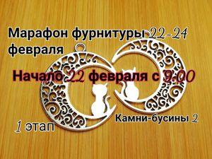 Завершен.Марафон фурнитуры 22-24 февраля. Ярмарка Мастеров - ручная работа, handmade.