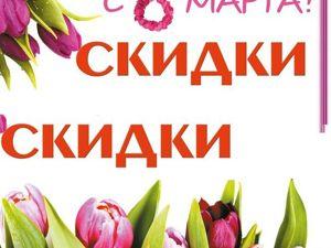 Распродажа подарков к 8 марта. Ярмарка Мастеров - ручная работа, handmade.