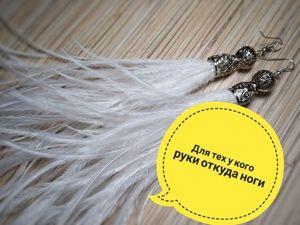 Как сделать модные серьги из перьев. Ярмарка Мастеров - ручная работа, handmade.