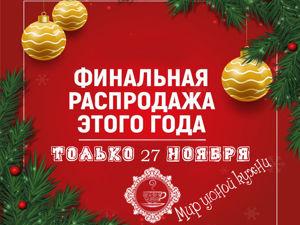 Стартовала Финальная распродажа года!!!. Ярмарка Мастеров - ручная работа, handmade.